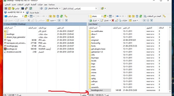 لوجو لاجهزة الانيجما bootlogo لانيجما2